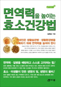 면역력을 높이는 효소건강법