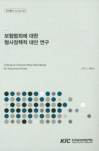 보험범죄에 대한 형사정책적 대안 연구