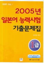 2005년 일본어 능력시험 기출문제집 1급