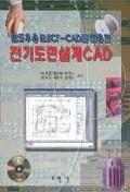 전기도면설계 CAD(윈도우용 ELECT-CAD를 활용한)(S/W포함)