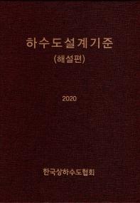 하수도설계기준(해설편)(2020)
