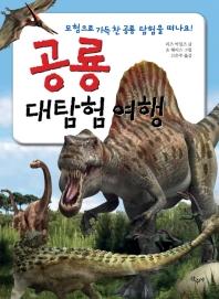 공룡 대탐험 여행