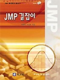 JMP 길잡이(JMP 통계분석 총서 1)(CD-ROM 1장 포함)