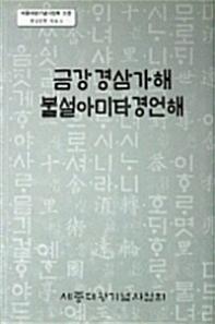 금강경삼가해 불설아미타경언해(한글문헌자료 4)
