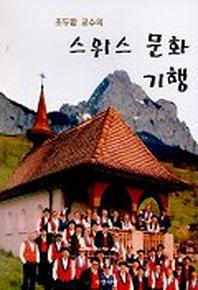 스위스 문화 기행