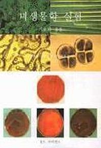 미생물학 실험