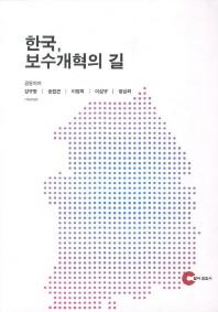 한국 보수개혁의 길