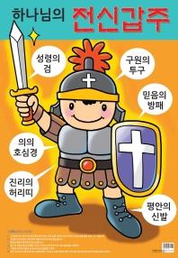 하나님의 전신갑주(지관통)