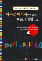 비주얼 베이직으로 배우는 프로그래밍 기초 (CD-ROM 포함)