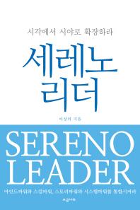 세레노 리더