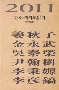 2011 한국극작워크숍2기 제4작품집