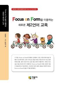 Focus on Form을 이용하는 새로운 제2언어 교육