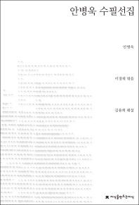 안병욱 수필선집