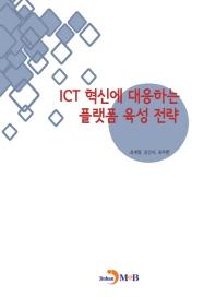ICT 혁신에 대응하는 플랫폼 육성 전략