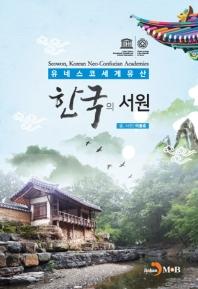한국의 서원