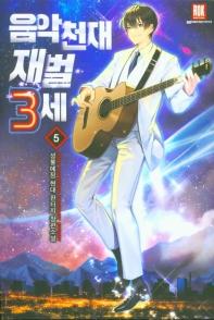 음악천재 재벌3세. 5