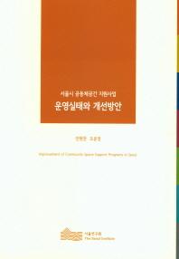 서울시 공동체공간 지원사업 운영실태와 개선방안(2017)