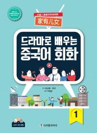 드라마로 배우는 중국어 회화. 1