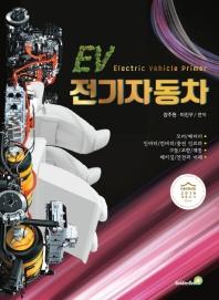전기자동차(EV)