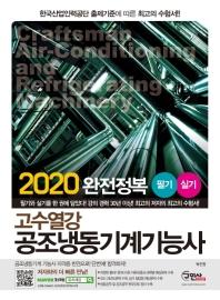 고수열강 공조냉동기계기능사 필기 실기 완전정복(2020)