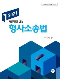 형사소송법(2021)