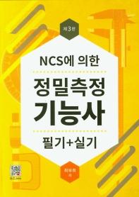 NCS에 의한 정밀측정기능사 필기+실기
