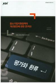 중소기업지원정책의 개선방안에 관한 연구. 2