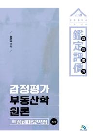감정평가 부동산학원론 핵심테마요약집(2020)