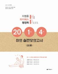이명훈 하이패스 행정학 하프 실전모의고사 2순환(2018)