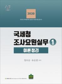 국세청 조사요원실무. 1: 이론정리(2020)