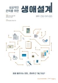 성공적인 은퇴를 위한 생애설계: 재무/건강/여가관리