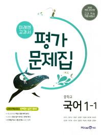 미래엔 교과서 중학 국어 중1-1 평가문제집(2020)