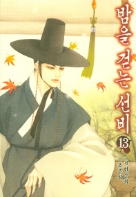 밤을 걷는 선비. 13