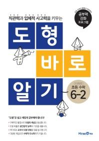 도형 바로 알기 초등 수학 6-2(2021)