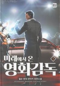 미래에서 온 영화감독. 5