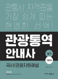 국사/관광자원해설(관광통역안내사 필기 1교시)