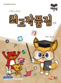 컴선생 여우님 Office 2016 최고작품집