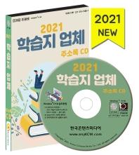 학습지 업체 주소록(2021)