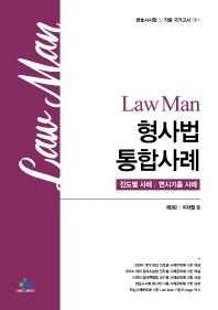 Law Man 형사법 통합사례