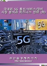 국내외 5G 통신/서비스/장비 시장 분석과 비즈니스 전략(하)