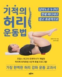 기적의 허리 운동법