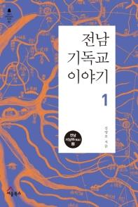 전남 기독교 이야기. 1