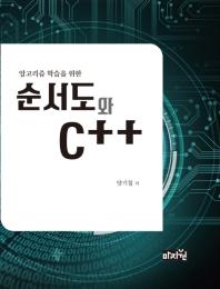 알고리즘 학습을 위한 순서도와 C++