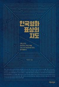 한국영화 표상의 지도