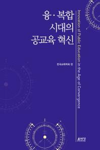 융 복합시대의 공교육 혁신