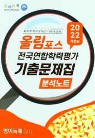 올바른책 올림포스 전국연합학력평가 기출문제집 분석노트 영어독해(고1)(2021)