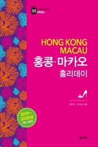 홍콩 마카오 홀리데이(2019-2020)