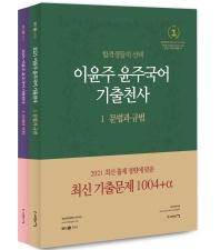 메가공무원 이윤주 윤주국어 기출천사 세트(2021)