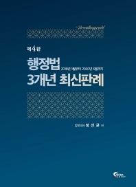 행정법 3개년 최신판례