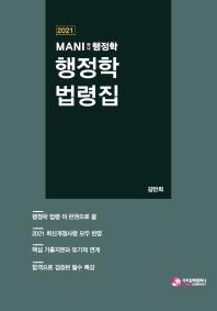 마니 행정학 행정학 법령집(2021)